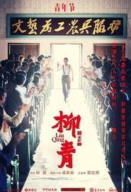 柳青 (2021)