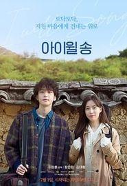 아이윌 송 (2021)