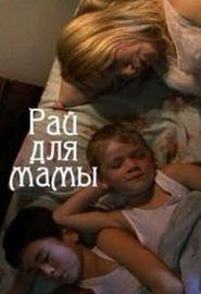 Рай для мамы (2011)