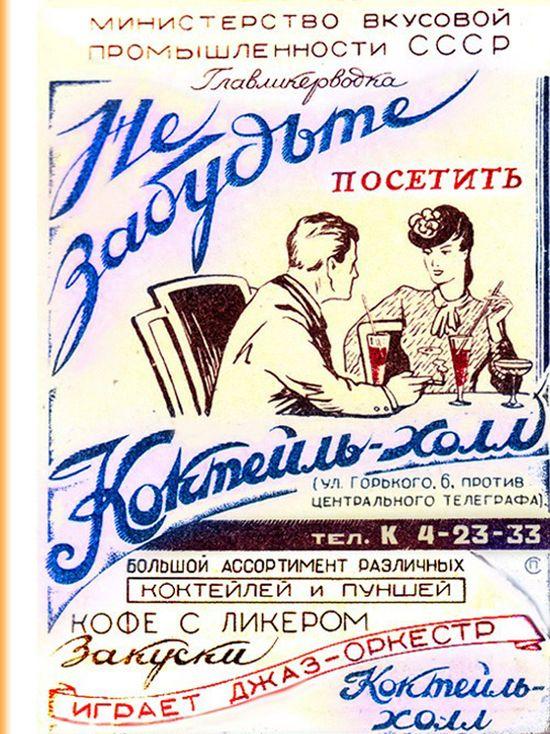 Коктейль-холл: как отлавливали советских «стиляг» в знаменитом заведении