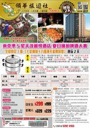 評領華旅遊團:東莞遊,第二天 (25/11/2018)