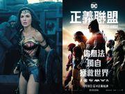 [大回顧]2017年對於超級英雄電影宇宙的意義(1):《神奇女俠》和《正義聯盟...