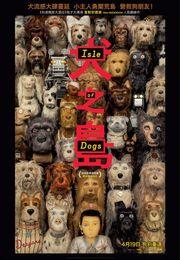 柏林影展最佳導演!Wes Anderson能否憑《犬之島》再下一城?
