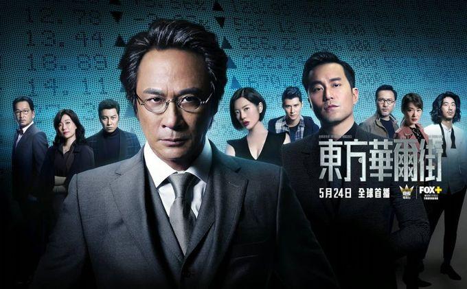 [觀後感]《東方華爾街》首兩集:港劇百花齊放之始?(輕微劇透)