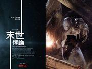 《末世悖論》解開《末世凶煞》(Cloverfield)怪物之謎!第四集將於今年10月...