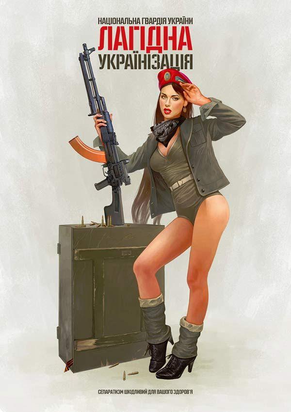 [Obrazek: Ukraine_Pinup_NationalGuard.jpg]