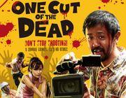 《One Cut of the Dead》:拍緊一套好爛的喪屍片期間,遇上真正的喪屍!