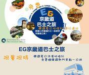 【 京畿道TOUR包您吃、喝、玩樂、住】 五月免費遊韓國活動 💕帶您們...