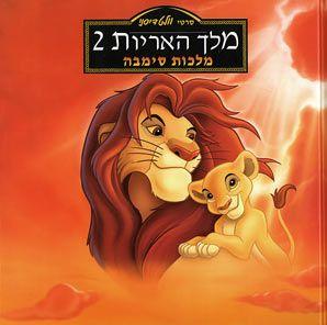 מלך האריות  -למה אני חושב שזה סרט רע (ארוך)