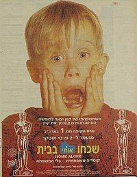 """כל  סרטי """"שחכו אותי בבית"""" + תרגום מובנה"""