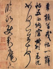 Four lines of vertically oriented Chinese characters. The two on the left are formed from a continuous line, the calligraphy equivalent of cursive. The two on the right use a more traditional multiple stroke writing style.