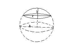 h为高,r为底面半径,R为球面半径