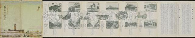 1935年台湾博览会台北市鸟瞰图 Taipei, TAIWAN.jpg