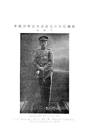 Wu Luzhen.jpg