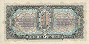1chervonetz1937b.jpg