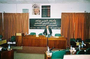 Palestinian Legislative Council (Palestinian parliament), Ramallah, West Bank.jpg