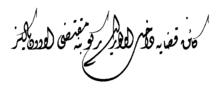 Diwani calligraphy by Kazasker Mustafa Izzet Efendi