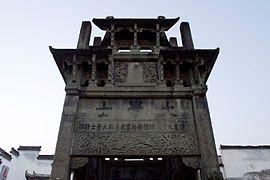 Xuguoshifang 5225.jpg