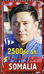 Chen Quan 2010 Somalia stamp.jpg