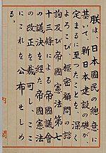 《日本国宪法》手稿第1页:上谕