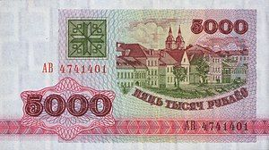 Belarus-1992-Bill-5000-Obverse.jpg