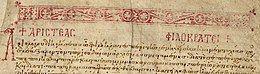 Fragment of a Greek manuscript