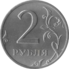 Russia-Coin-2-1998-a.png