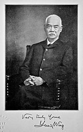 Yung Wing Frontispiece My Life in China and America 1909 FRD 4814.jpg