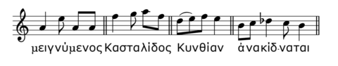 Four words from ancient Greek music showing the rise before the accent