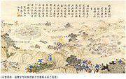 The Siege of Yongsui City.jpg