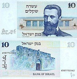 Israel 10 Sekel 1980 Obverse & Reverse.jpg