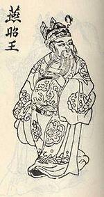 King Zhao of Yan.jpg