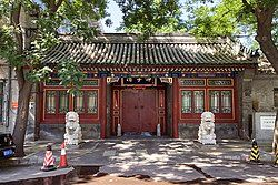 Site of Qing Dynasty Ministry of Education (20190531144925).jpg