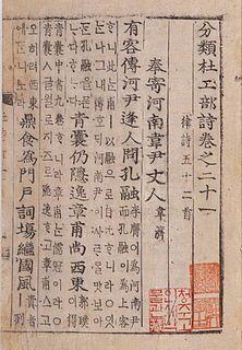 翻译成朝鲜语的杜诗