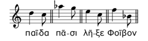 Four words from the Delphic hymns showing a level note for a circumflex