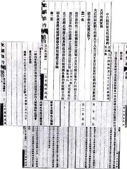 LudaTreaty-ChineseVersion.jpg