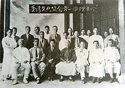文化协会第一届理事会.jpg
