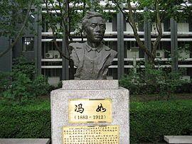 BUAA Feng Ru.jpg