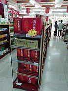 一家超市货架上的鸿茅药酒