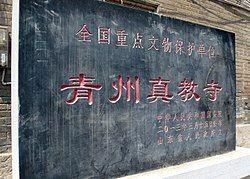 青州真教寺国保.JPG