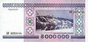 Belarus-1999-Bill-5000000-Reverse.jpg