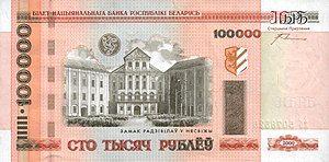 100000-rubles-Belarus-2000-f.jpg