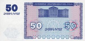 50 Armenian dram - 1993 (reverse).png