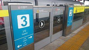 Haikou Suburban Railway Screen Doors.jpg