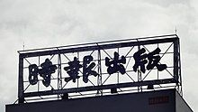 China Times Publishing title on top of China Times Heping Building 20150815.jpg