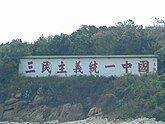 """在金门大胆岛上面对厦门的心战墙,上书""""三民主义统一中国"""""""