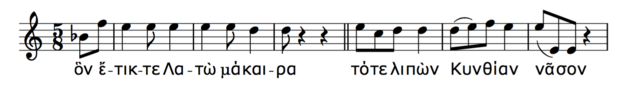 Phrases from the 2nd Delphic hymn illustrating the grave accent
