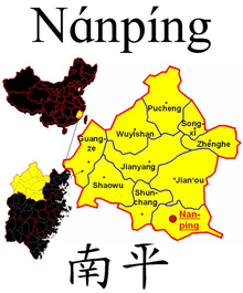 Nanping county-level divisions.png