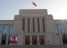 New Exhibition Building of the Gansu Provincial Museum.jpg