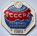 1989 Cccp census.jpg